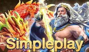 Simpleplay  แนะเกมในค่ายเล่นแล้วรวย